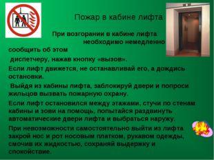 Пожар в кабине лифта  При возгорании в кабине лифта необходимо немедленно с