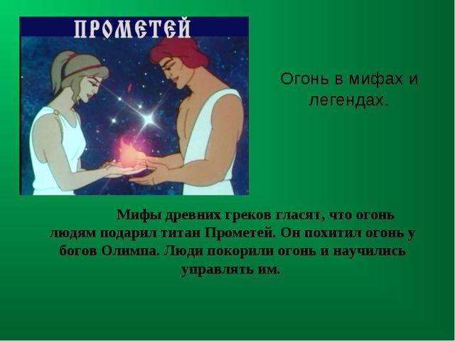 Огонь в мифах и легендах. Мифы древних греков гласят, что огонь людям подари...