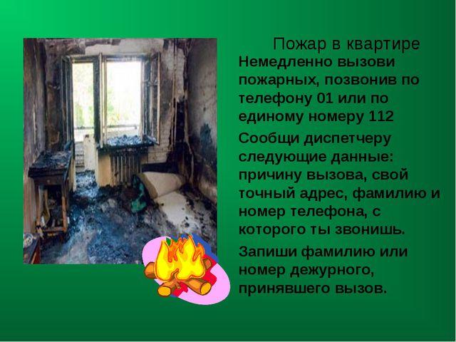 Пожар в квартире Немедленно вызови пожарных, позвонив по телефону 01 или по е...