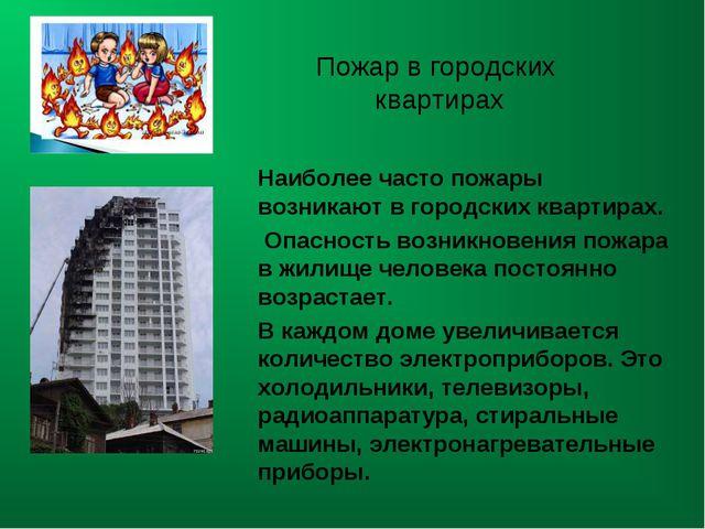 Пожар в городских квартирах Наиболее часто пожары возникают в городских кварт...
