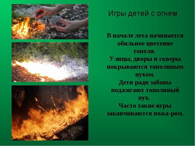 Игры детей с огнем В начале лета начинается обильное цветение тополя. Улицы,...