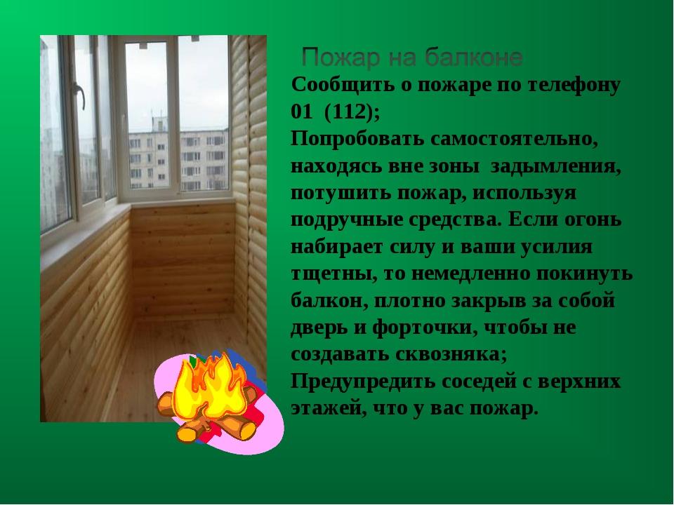 Сообщить о пожаре по телефону 01 (112); Попробовать самостоятельно, находясь...