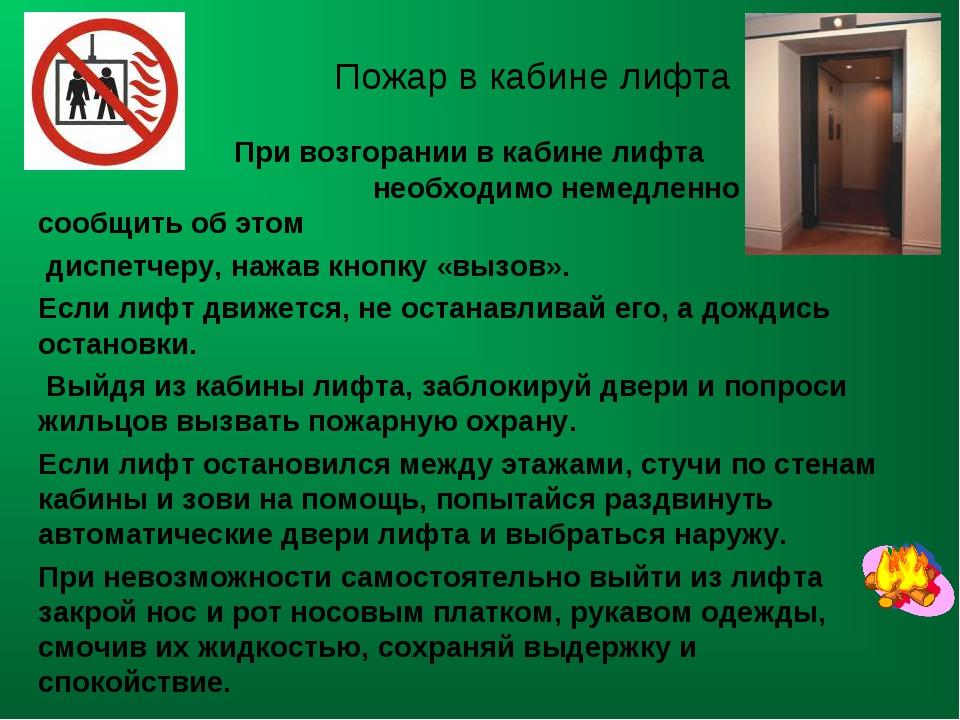 Пожар в кабине лифта  При возгорании в кабине лифта необходимо немедленно с...