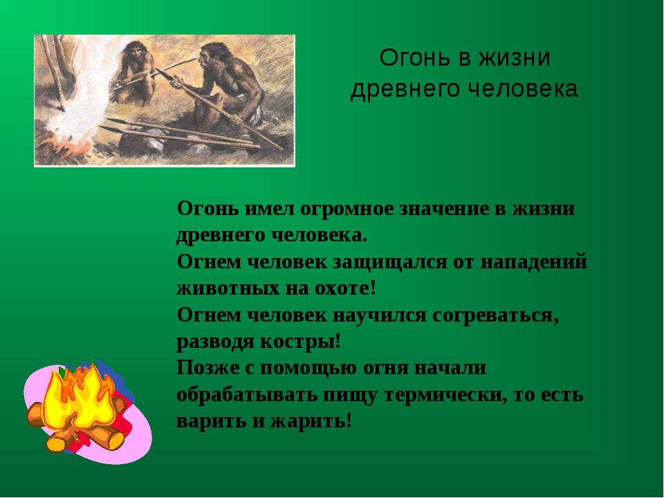 Огонь в жизни древнего человека Огонь имел огромное значение в жизни древнего...