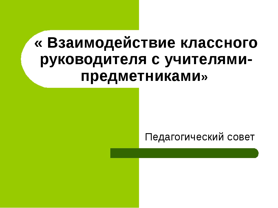 « Взаимодействие классного руководителя с учителями-предметниками» Педагогиче...