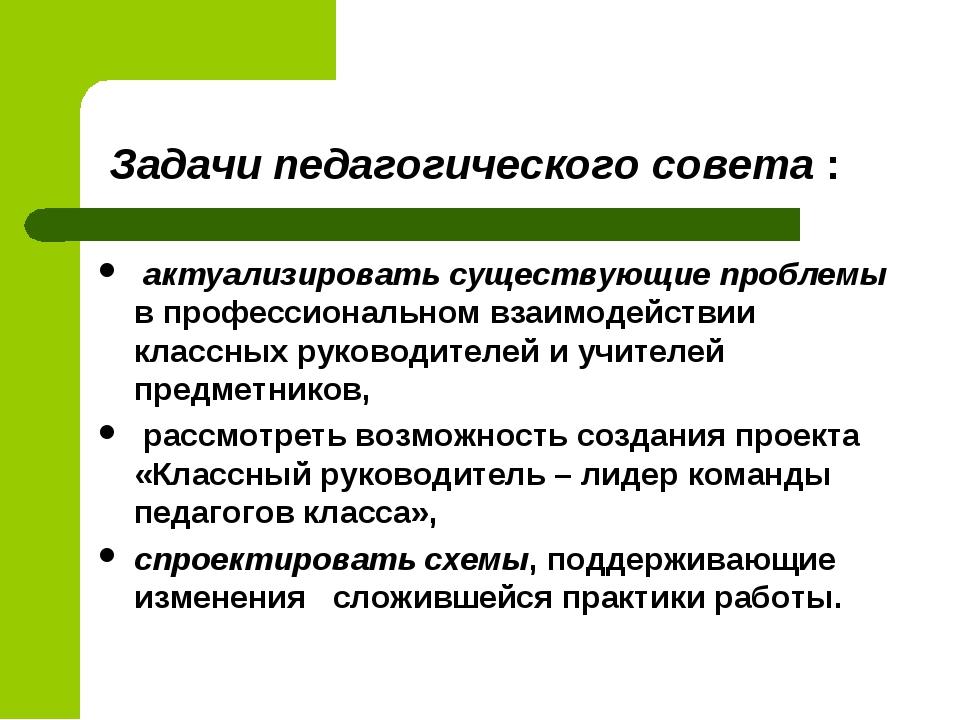Задачи педагогического совета : актуализировать существующие проблемы в проф...