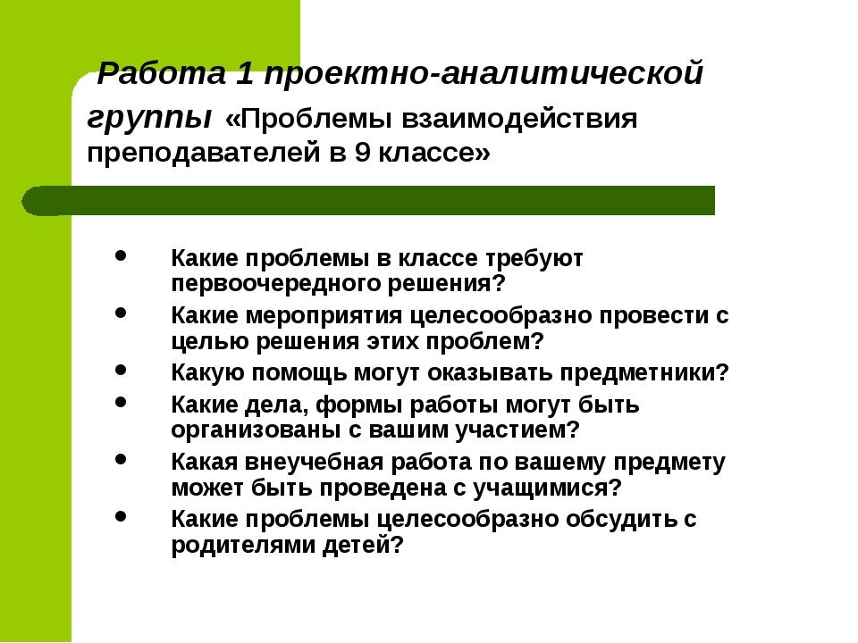 Работа 1 проектно-аналитической группы «Проблемы взаимодействия преподавател...
