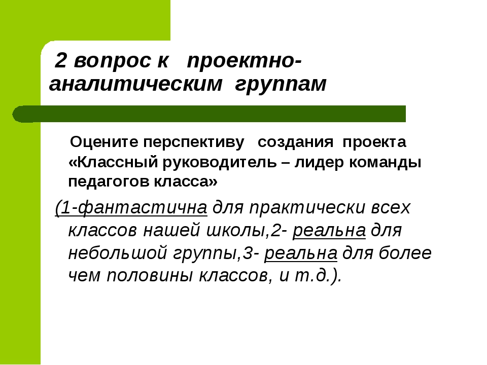 2 вопрос к проектно-аналитическим группам Оцените перспективу создания проек...