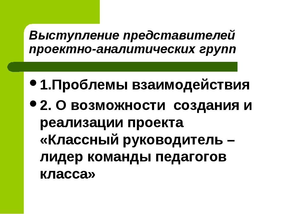 Выступление представителей проектно-аналитических групп 1.Проблемы взаимодейс...