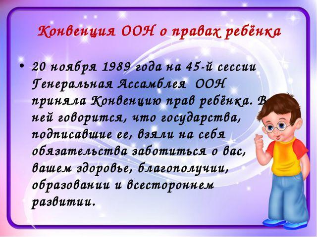 Конвенция ООН о правах ребёнка 20 ноября 1989 года на 45-й сессии Генеральная...