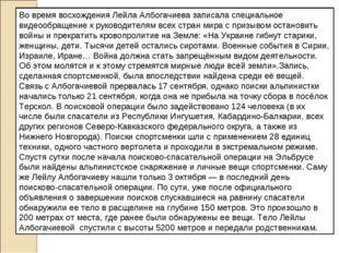 Во время восхождения Лейла Албогачиева записала специальное видеообращение к
