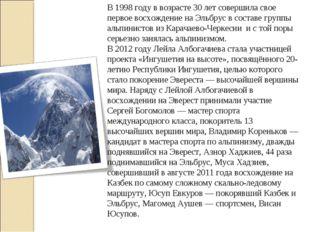 В 1998 году в возрасте 30 лет совершила свое первое восхождение на Эльбрус в