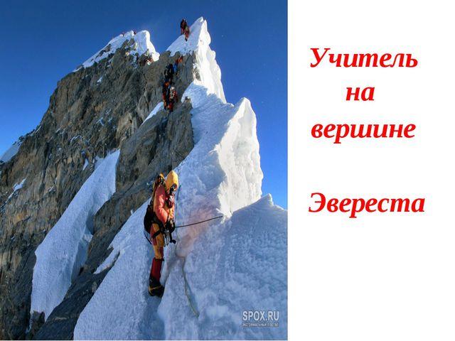 Учитель на вершине Эвереста