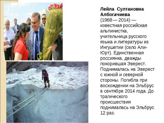 Лейла Султановна Албогачиева (1968 — 2014)— известная российская альпинистка...