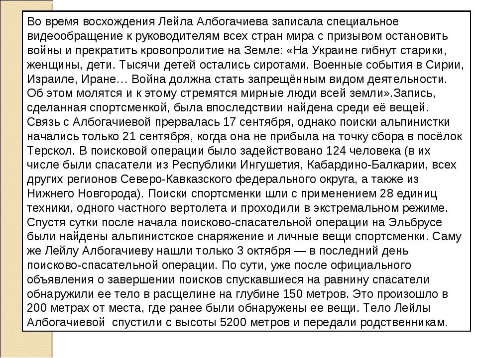 Во время восхождения Лейла Албогачиева записала специальное видеообращение к...