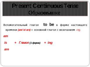Вспомогательный глагол to be в форме настоящего времени (am/ is/ are) + основ