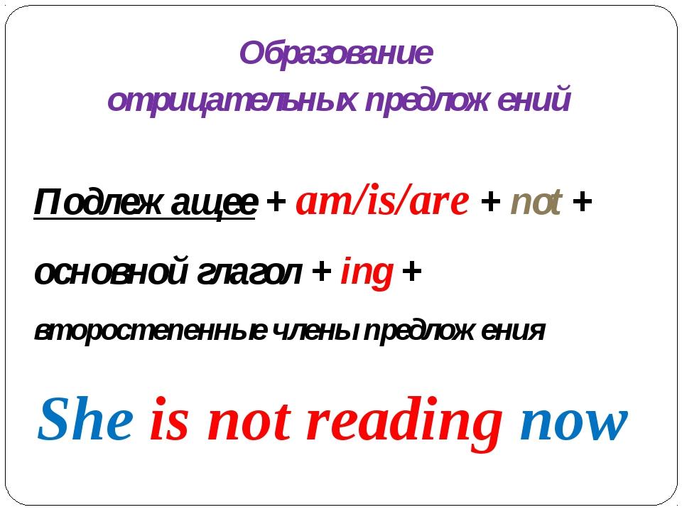 Образование отрицательных предложений Подлежащее + am/is/are + not + основной...