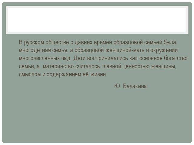 В русском обществе с давних времен образцовой семьей была многодетная семья,...