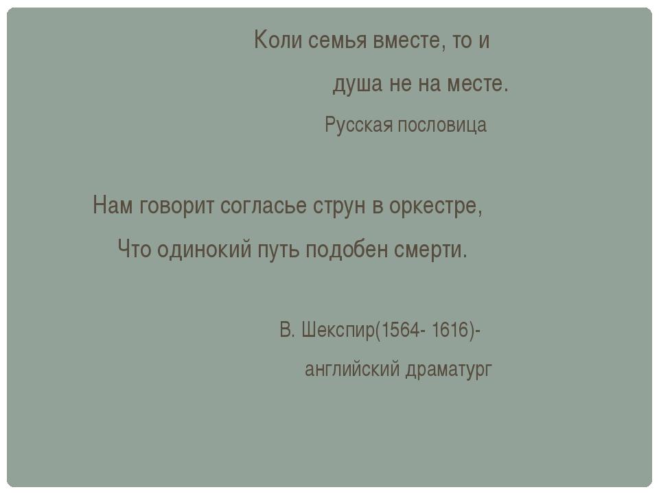 Коли семья вместе, то и душа не на месте. Русская пословица Нам говорит согл...