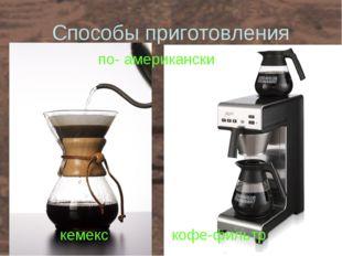 Способы приготовления по- американски кемекс кофе-фильтр