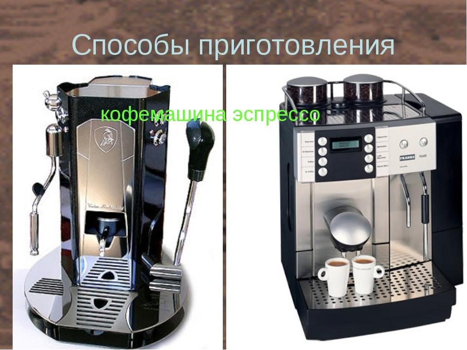 Способы приготовления кофемашина эспрессо