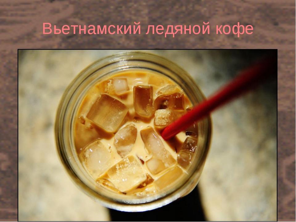 Вьетнамский ледяной кофе