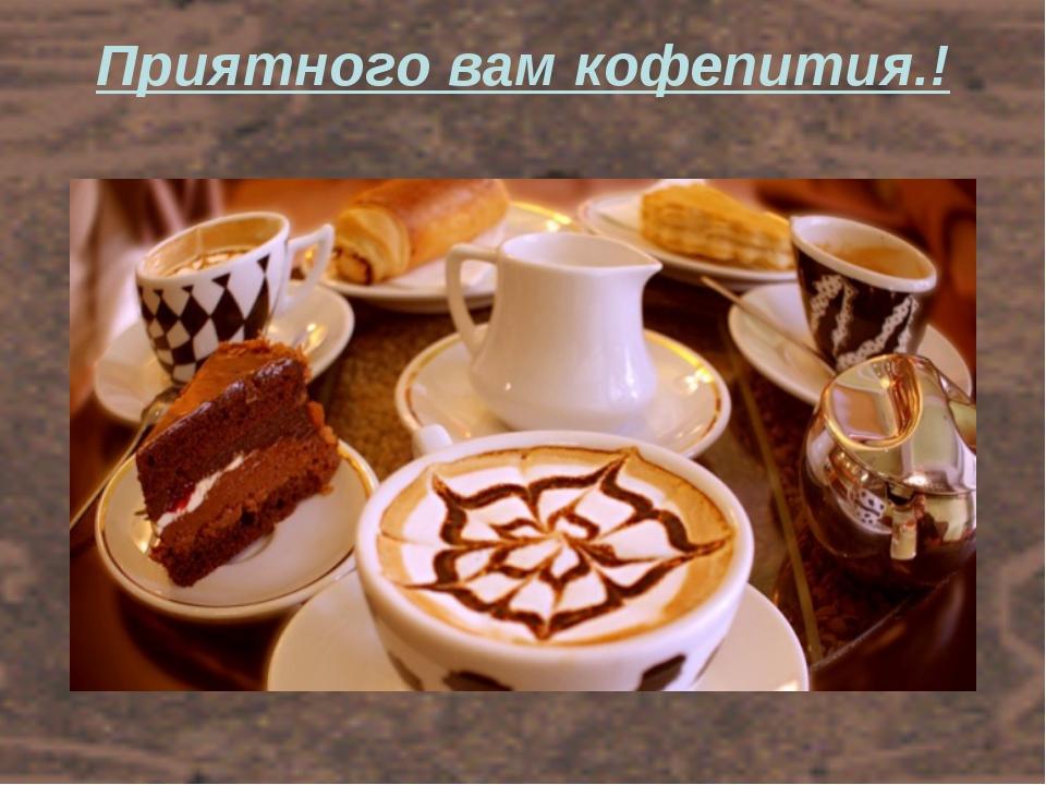 Приятного вам кофепития.!