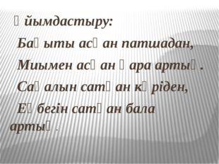 Ұйымдастыру: Бақыты асқан патшадан, Миымен асқан қара артық. Сақалын сатқан