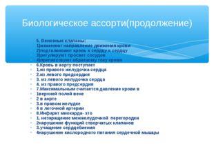 5. Венозные клапаны: 1)изменяют направление движения крови 2)подталкивают кро