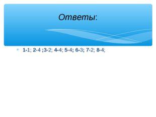 1-1;2-4;3-2;4-4;5-4; 6-3; 7-2;8-4; Ответы: