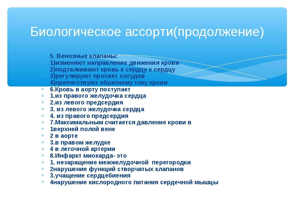 5. Венозные клапаны: 1)изменяют направление движения крови 2)подталкивают кро...