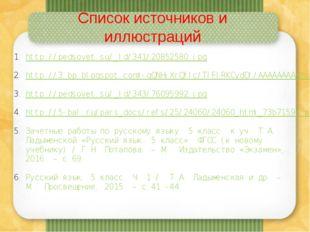 Список источников и иллюстраций http://pedsovet.su/_ld/341/20852580.jpg http: