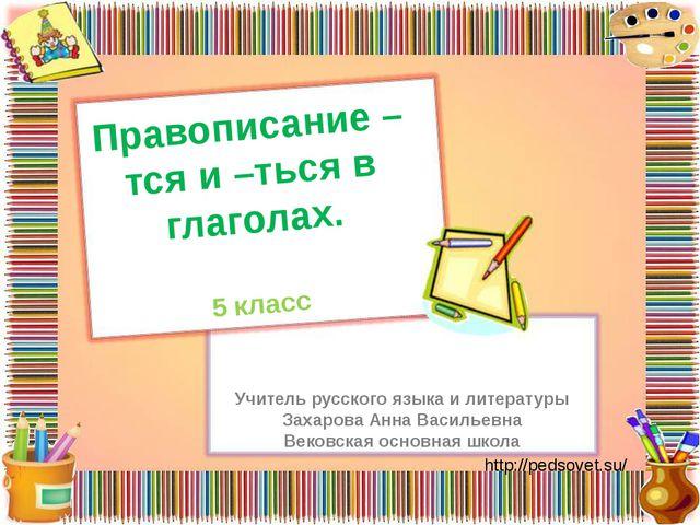 Правописание –тся и –ться в глаголах. 5 класс Учитель русского языка и литера...