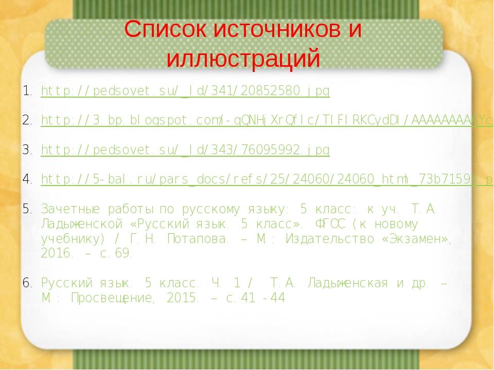 Список источников и иллюстраций http://pedsovet.su/_ld/341/20852580.jpg http:...