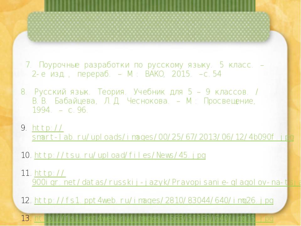 7. Поурочные разработки по русскому языку. 5 класс. – 2-е изд., перераб. – М...