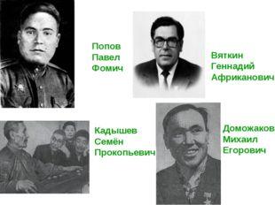 Попов Павел Фомич Вяткин Геннадий Африканович Кадышев Семён Прокопьевич Домож