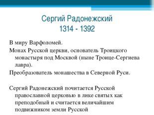 Сергий Радонежский 1314 - 1392 В миру Варфоломей. Монах Русской церкви, основ