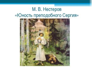 М. В. Нестеров «Юность преподобного Сергия»