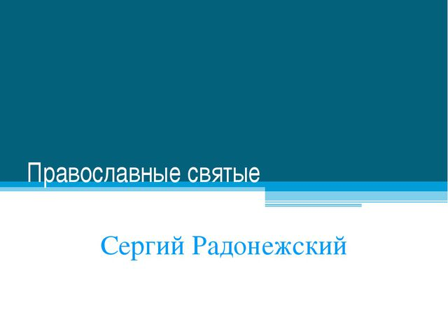 Православные святые Сергий Радонежский