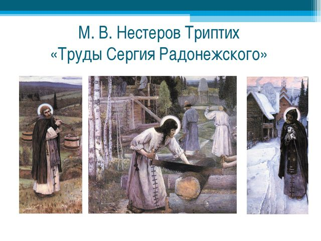 М. В. Нестеров Триптих «Труды Сергия Радонежского»