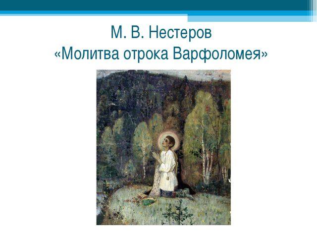 М. В. Нестеров «Молитва отрока Варфоломея»