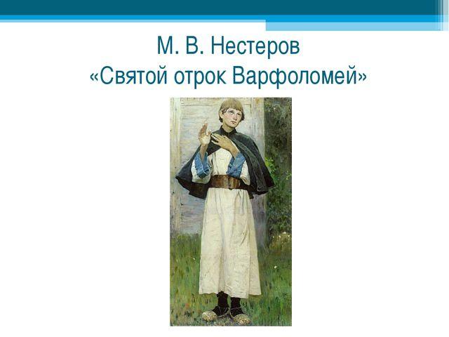 М. В. Нестеров «Святой отрок Варфоломей»