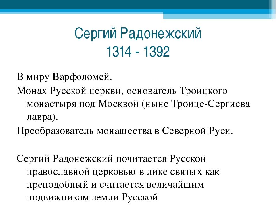 Сергий Радонежский 1314 - 1392 В миру Варфоломей. Монах Русской церкви, основ...