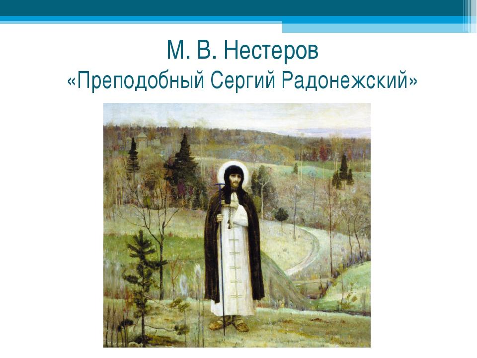 М. В. Нестеров «Преподобный Сергий Радонежский»