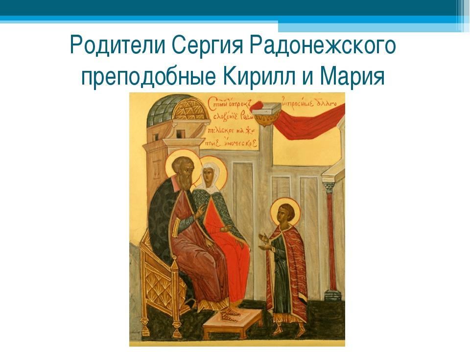Родители Сергия Радонежского преподобные Кирилл и Мария