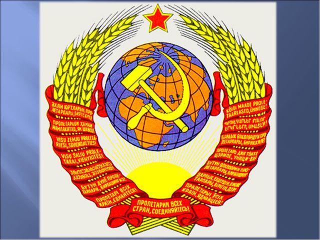 Презентация по окружающему миру на тему Советская Россия СССР  14 1