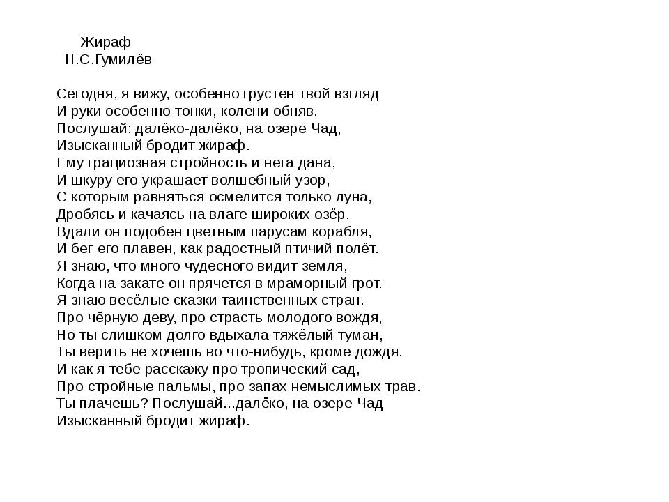 Жираф Н.С.Гумилёв Сегодня, я вижу, особенно грустен твой взгляд И руки особе...