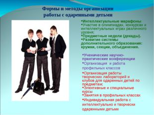 Формы и методы организации работы с одаренными детьми Организация работы твор