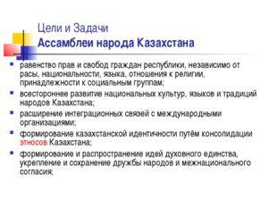 Цели и Задачи Ассамблеи народа Казахстана равенство прав и свобод граждан рес