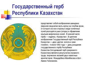 Государственный герб Республики Казахстан представляет собой изображение шаны